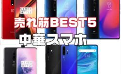 【2019年10月版】中華スマホ売れ筋人気ランキングBEST5まとめ