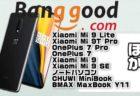 【BangGood】国慶節記念!特別割引クーポン発行「OnePlus 7」が$406.99ほか