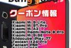 【BangGoodクーポン】人気のSIMフリー端末「Xiaomi Mi 9T PRO」$329.99ほか