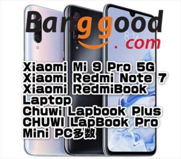 【BangGoodクーポン】来春開始の5G対応スナドラ855+搭載スマホ「Xiaomi Mi 9 Pro」$679.99ほか