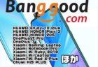 【BangGoodクーポン】HUAWEIの新ポップアップカメラ端末「HUAWEI Enjoy 10 Plus」$269.99ほか
