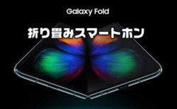 折り畳み式スマートホン「Samsung Galaxy Fold」発売!スペックレビュー