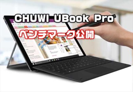 CHUWIの新2-in-1パソコン「UBook Pro」ベンチマークスコア公開