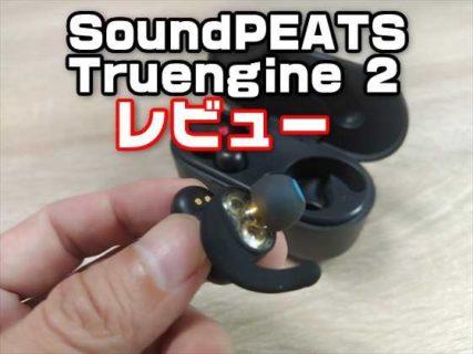 【レビュー】話題のQCC3020チップ搭載の完全ワイヤレスイヤホン「SOUNDPEATS Truengine2」がMakuakeに登場