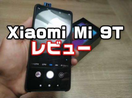 【開封レビュー】とにかく人気のミドルレンジ中華スマホ「Xiaomi Mi 9T」