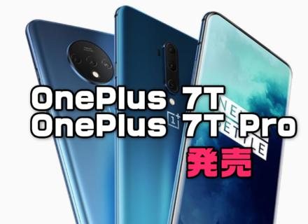 OnePlus 7T / 7T Pro発売!BangGoodにて予約販売開始
