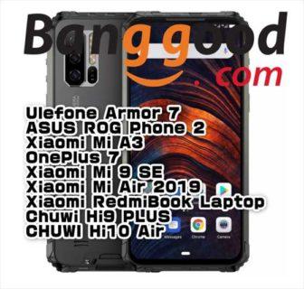 【BangGoodクーポン】お洒落なタフネス端末のニューモデル「Ulefone Armor7」が$ 400.99ほか【10月25日版】