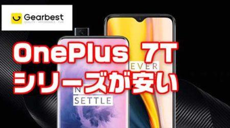 【GearBest】「OnePlus 7T」「OnePlus 7T Pro」最安値クーポン発行