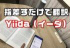 【レビュー】指を差すだけで英単語を翻訳!スキャン式電子辞書「Yiida(イーダ)」がMakuakeに登場