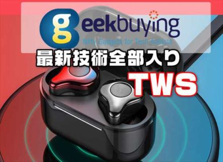 業界最新技術が全部入り完全ワイヤレスイヤホン「Sabbat E12 Ultra」$46.99ほか【GeekBuying】