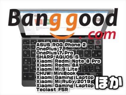 【BangGoodクーポン】日本語キーボードのUMPC「CHUWI MiniBook」$ 399.99ほか【10月30日版】