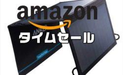 【Amazonタイムセール】品薄状態のソーラーチャージャー「Anker PowerPort Solar Lite」など