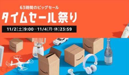 【Amazonタイムセール祭り】ポータブル電源など震災対策アイテムが多数登場