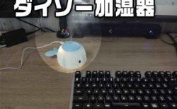 【百均】ダイソーの500円USBミニ加湿器は使えるか?商品レビュー