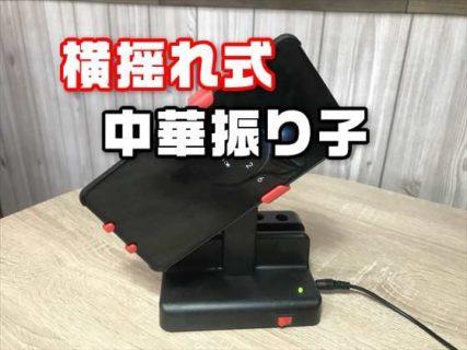 【ドラクエウォーク/ポケモンGO】横揺れ式の中華振り子でアプリの歩数稼ぎ!使い方【レビュー】
