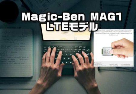 【GeekBuyingセール11.11】UMPC「Magic-Ben MAG1」にLTEモデルが登場$ 599.99