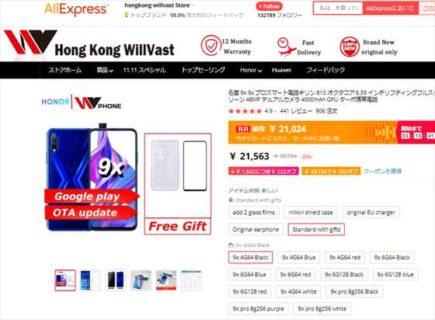 【11.11セールAliexpress】17時~超絶高コスパ端末「Huawei Honor 9X(Playストア対応版)」21,024円~
