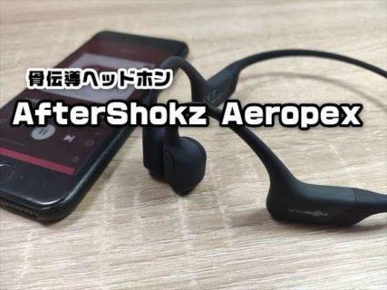 【レビュー】普段使い音質まで進化!骨伝導式の次世代ワイヤレスヘッドホン「AfterShokz Aeropex」