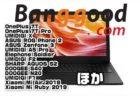 【BangGoodクーポン】Corei5-8250U搭載ノート「Xiaomi Mi Ruby 2019」が$ 609.99ほか【11月14日版】