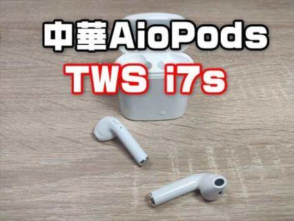 中華AirPodsは買ったらダメ!「Tws i7S」を徹底検証【レビュー】
