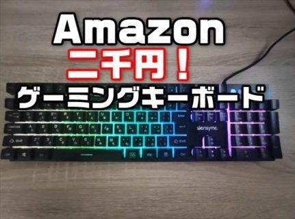 【レビュー】しまった!Amazonのサクラレビューに騙された¥2000中華ゲーミングキーボード