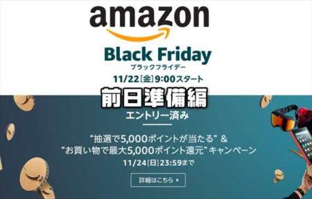 【前日準備編】22日9時から日本Amazon初のブラックフライデーセール開催!【2019年版】