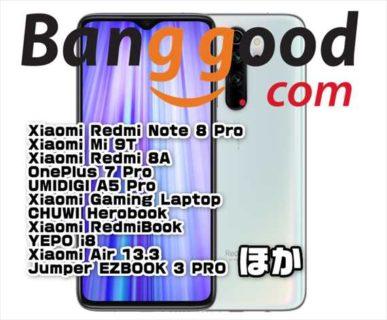 【BangGoodブラックマンデー】6400万画素カメラスマホ「Xiaomi Redmi Note 8 Pro」が$226.99ほか