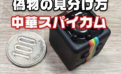 超小型の中華スパイカメラ「SQ11」の偽物・本物の見分け方【レビュー】