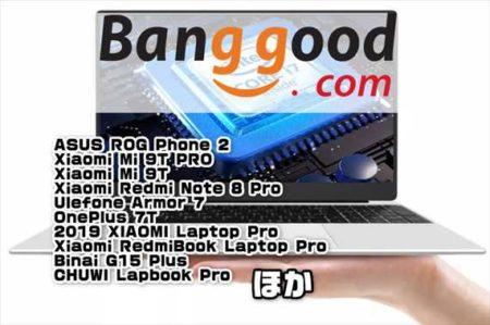 【BangGoodブラックマンデー】Core i7-4650U搭載15型ノート「Binai G15 Plus」が$389.99ほか