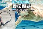 【レビュー】完全防水の骨伝導式デジタルオーディオプレーヤー「AfterShokz Xtrainerz」