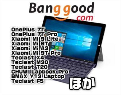 【BangGoodブラックフライデー】他より安くします!Surface型2in1デバイス「Teclast X4」が$289.99ほか
