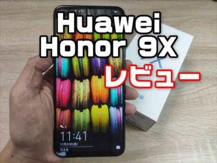 【実機レビュー】1.8万で全部入り!超ウルトラ高コスパスマホ「Huawei Honor 9X(Playストア対応版)」