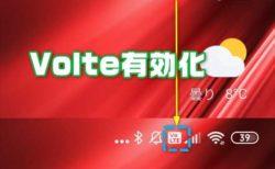 中華スマホXiaomi端末でVoLTE通話ができない時の対処方法