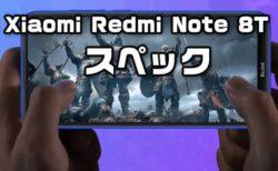 Xiaomi Redmi Note 8T発売!安価で4眼カメラ+スナドラ665搭載機【スペックレビュー】