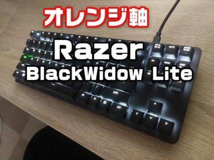 【レビュー】オレンジ軸のロマンチックなメカニカルキーボード「Razer BlackWidow Lite」