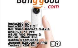 【BangGoodクーポン】最安値$164.99!親指サイズの30秒アクションカム「Insta360 GO」など