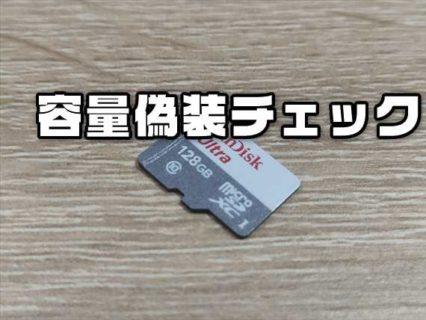 MicroSDカードの容量偽装をチェック&Amazonで安全に格安SDカードを購入する方法