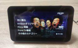 【レビュー】画面付きスマートスピーカー「Amazon Echo Show5 (エコーショー)」