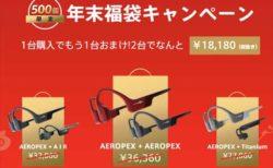 【AfterShokz福袋】Aeropex購入でもう1台骨伝導ヘッドホンをプレゼント
