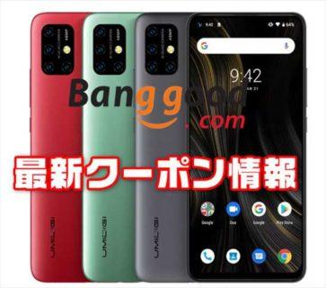 【BangGood最新クーポン】4眼カメラ搭載の高コスパ端末「UMIDIGI Power 3」が$149~ほか