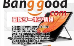 【BangGoodクーポン】Surface風Windowsタブ「CHUWI UBook シリーズ」が最安値更新