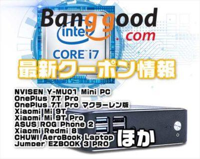 【BangGoodクーポン】265.99ドル!Core i7-8565U搭載ミニPC「NVISEN Y-MU01」ほか