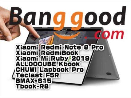 【BangGoodクーポン】2in1タイプのウルトラブック「Teclast F5R」が$299.99ほか