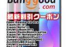 【BangGoodクーポン】人気の高コスパ端末「Xiaomi Mi 9T 64GBモデル」が$249.99ほか
