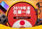 【BangGood年末在庫一掃セール】DJI小型ジンバルカメラOsmo Pocketが$279.99ほか