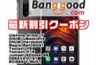 【BangGoodクーポン】人気のタフネススマホ「Ulefone Armor7」が最安値$ 359.99ほか【12月22日版】