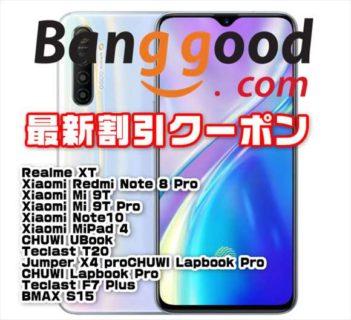 【BangGoodクーポン】6400万画素4眼カメラ端末「Realme XT」が$ 289.99ほか【12月24日版】