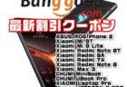 【BangGood最新クーポン】人気のゲーミングスマホ「ASUS ROG Phone 2」が$ 507.99ほか