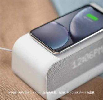 【最安値】Qi充電器+BTスピーカー+目覚まし時計の多機能ガジェット「Anker Soundcore Wakey」が¥9,999→¥6,174