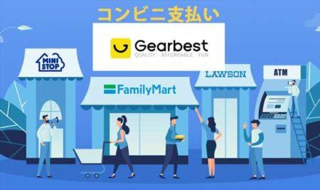 【GearBest】日本のコンビニ支払いの決済方式に対応しました